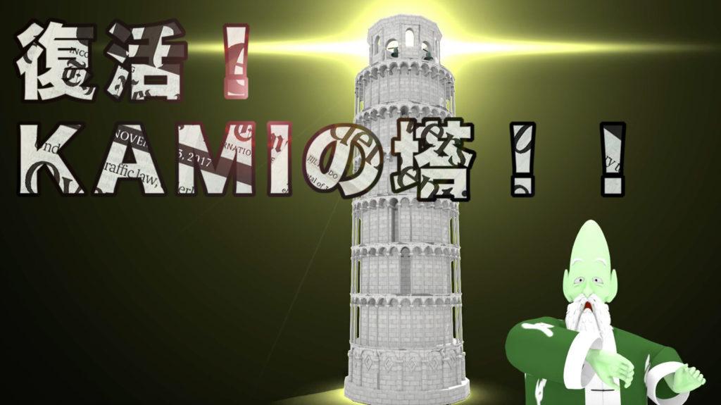 ペーパータワー【復活KAMIの塔】